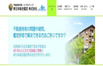 新日本総合鑑定株式会社