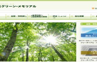 株式会社グリーン・メモリアル