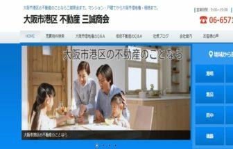 株式会社三誠商会