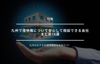 九州で借地権について安心して相談できる会社まとめ10選