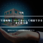関西で借地権について安心して相談できる会社まとめ10選