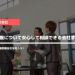 東京で借地権について安心して相談できる会社まとめ10選