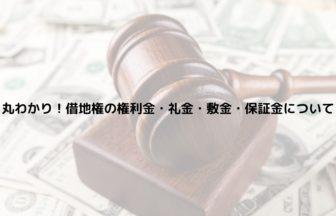 丸わかり!借地権の権利金・礼金・敷金・保証金について