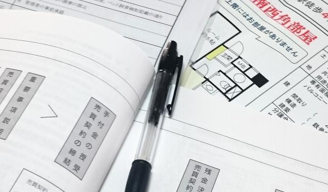 借地権付き物件を購入する際の手順